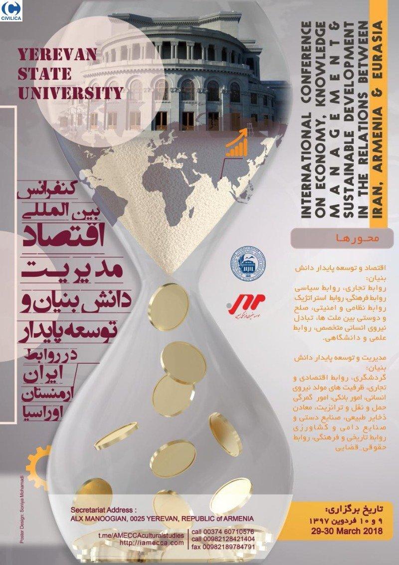 کنفرانس بین المللی اقتصاد ،مدیریت دانش بنیان و توسعه پایدار در روابط ایران ،ارمنستان و اوراسیا؛ارمنستان - فروردین 97