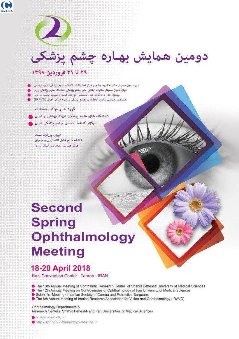 دومین همایش بهاره چشم پزشکی ؛تهران - فروردین 97