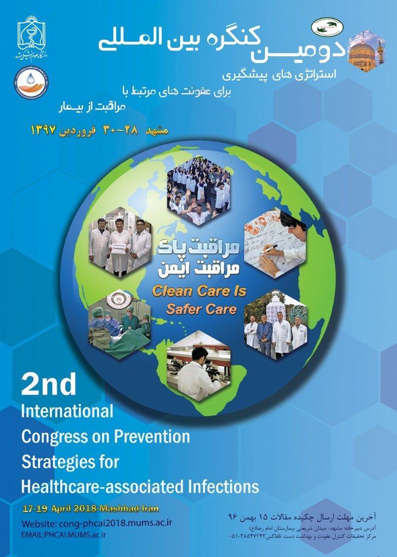 کنگره استراتژی های پیشگیری برای عفونتهای مرتبط با مراقبت از بیمار؛مشهد - فروردین 97