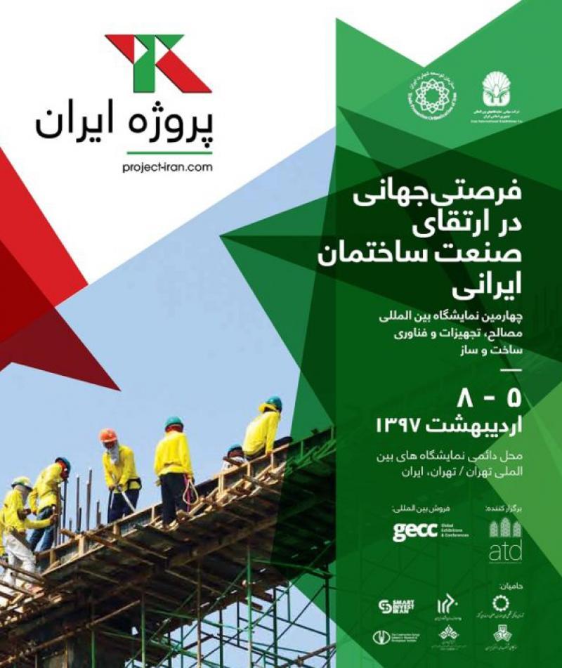 نمايشگاه بين المللي پروژه ايران ؛ تهران - اردیبهشت 97