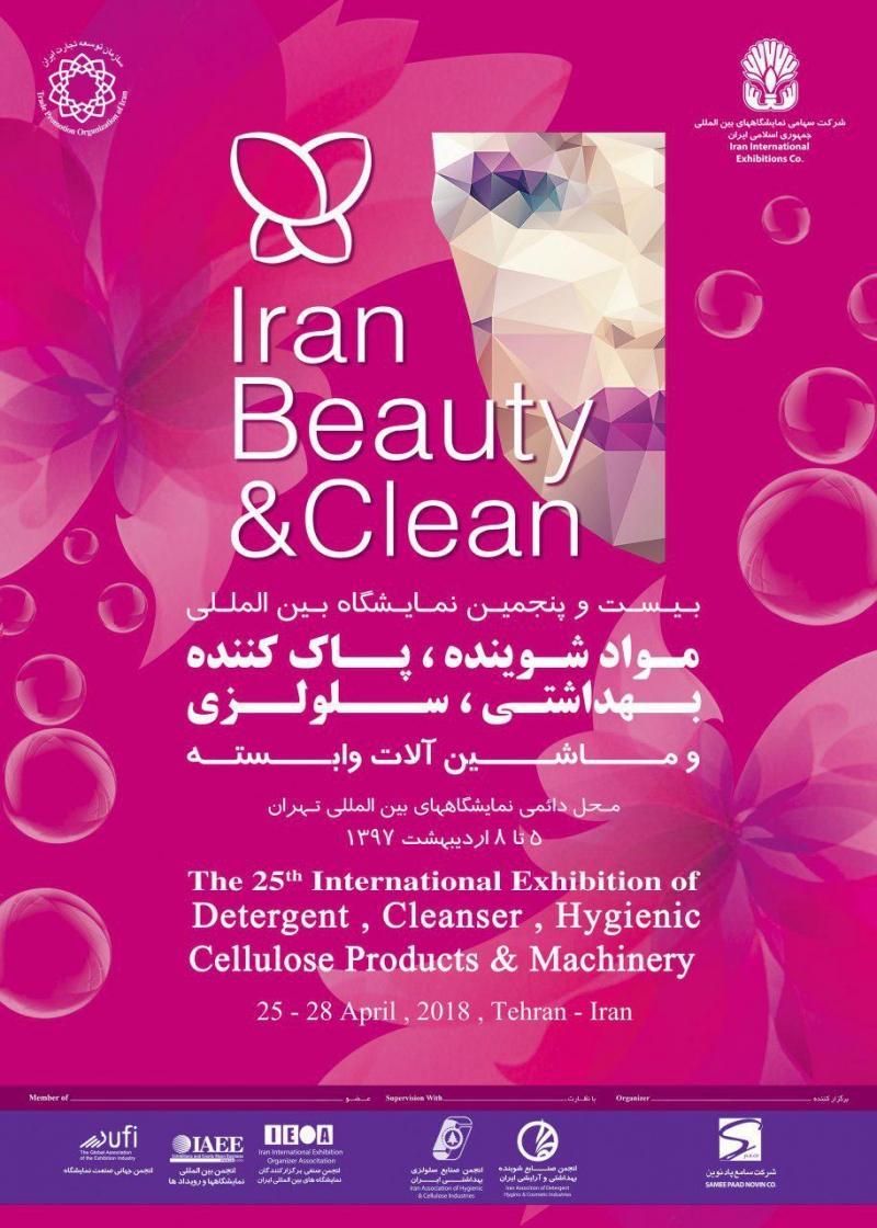 نمایشگاه بین المللی مواد شوینده، پاک کننده، بهداشتی، سلولزی و ماشین آلات وابسته ؛ تهران - اردیبهشت 97