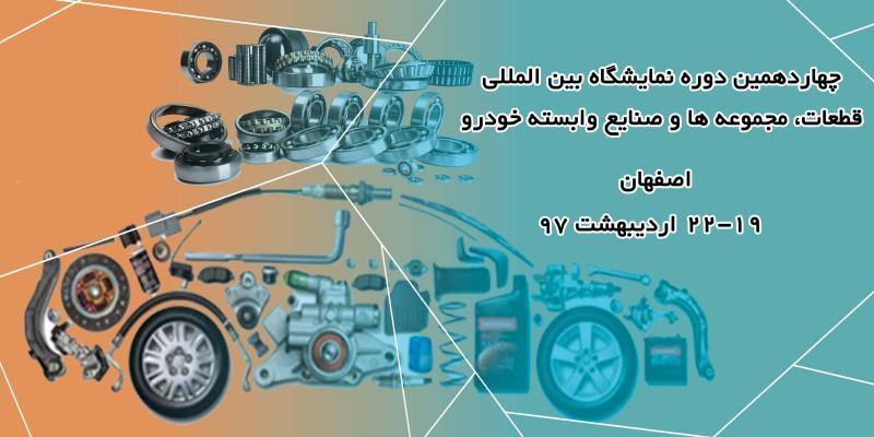 نمایشگاه بین المللی قطعات، مجموعه ها و صنایع وابسته خودرو؛ اصفهان - اردیبهشت 97