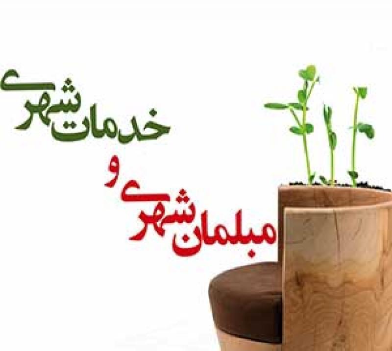 نمایشگاه خدمات و مبلمان شهری ایران؛تبریز - اردیبهشت97