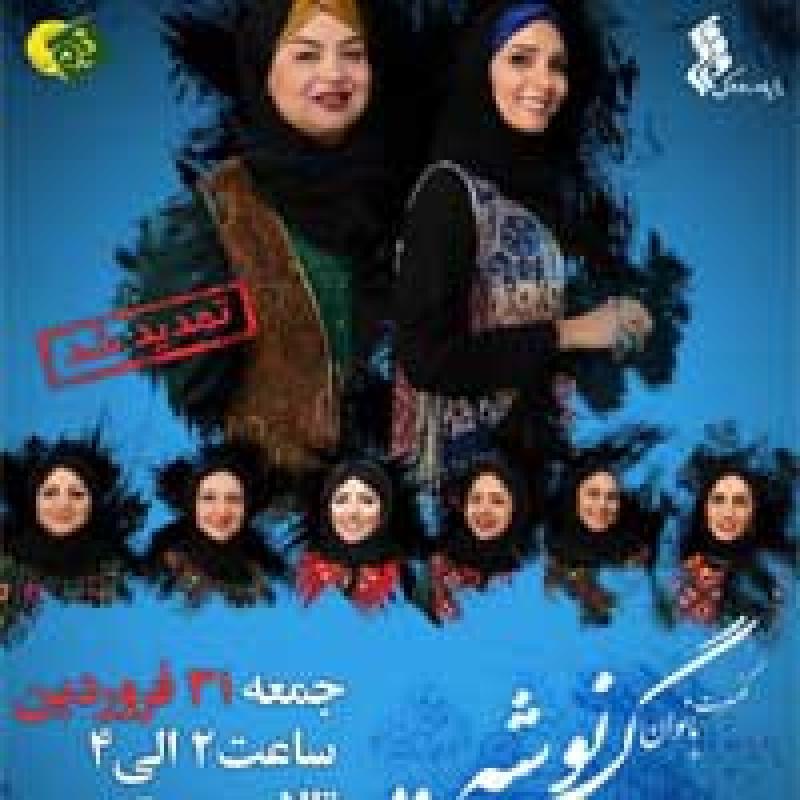 کنسرت گروه نوشه (ویژه بانوان)؛تهران - فروردین 97