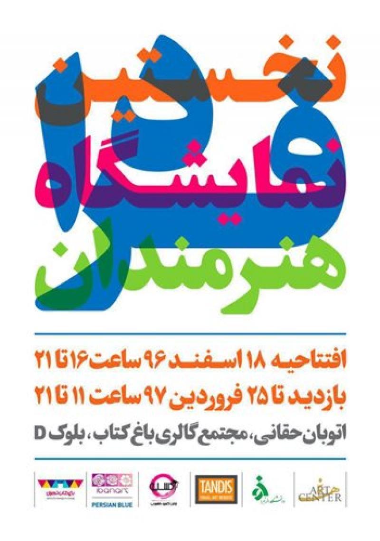 نمایشگاه هنرمندان فردا ؛تهران  - اسفند96 و فروردین 97
