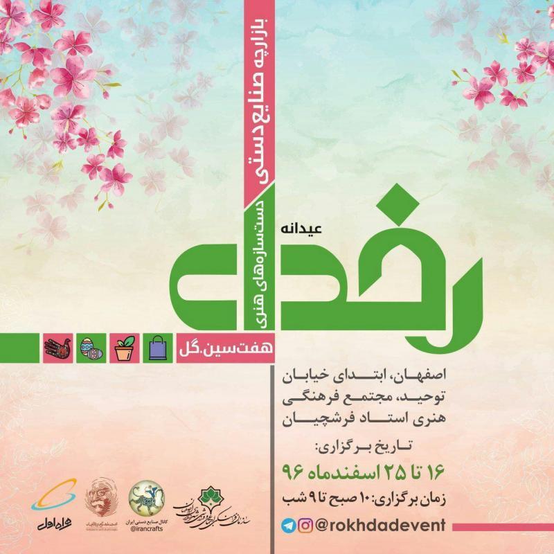 نمایشگاه دست سازه های هنری رخداد ؛اصفهان - اسفند  96