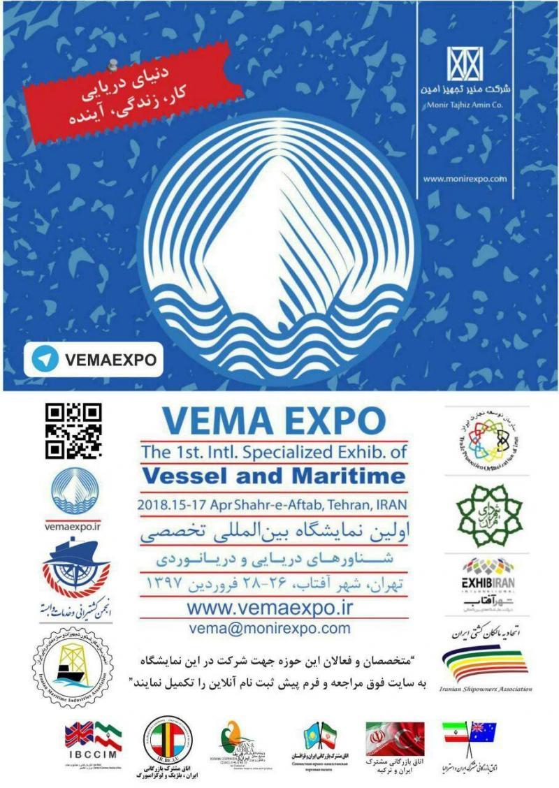 نمایشگاه شناورهای دریایی و دریانوردی تهران فروردین 97
