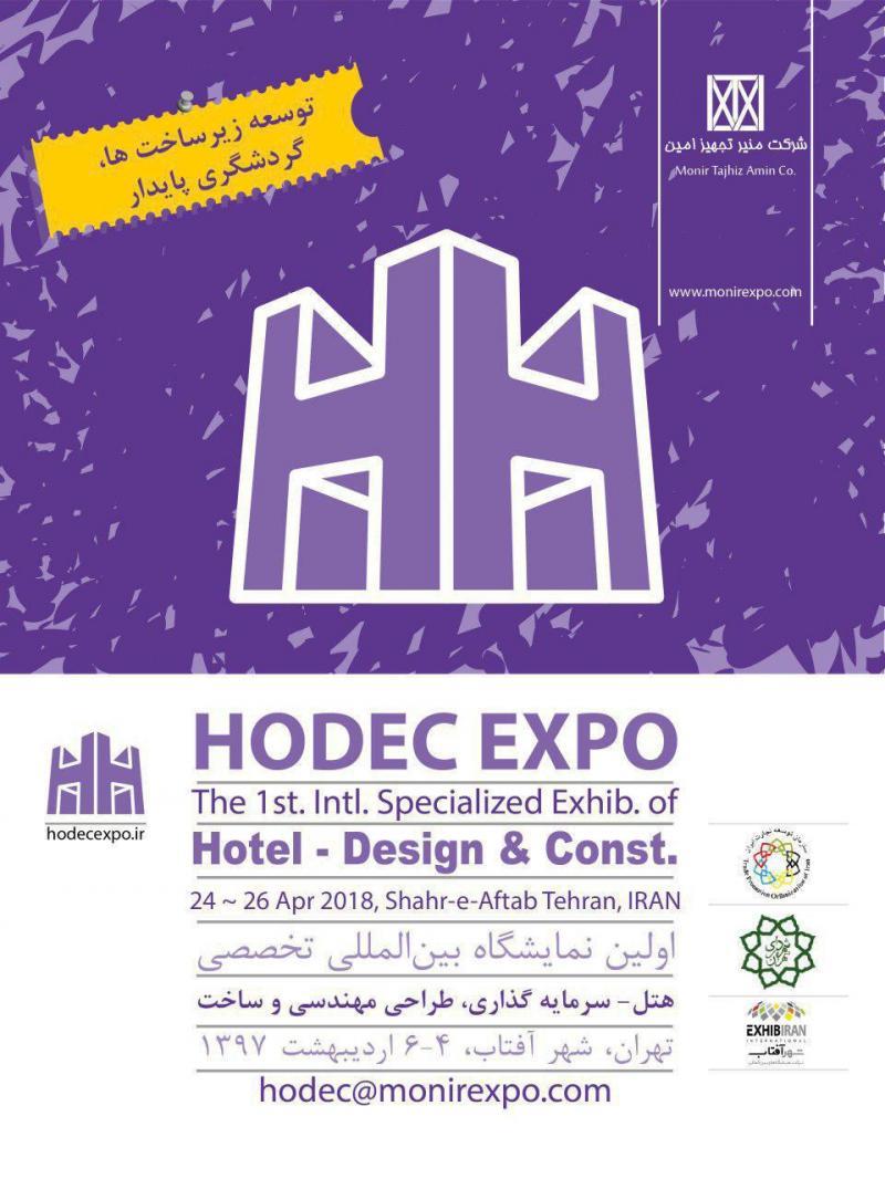نمایشگاه هتل ,سرمایه گذاری، طراحی مهندسی و ساخت ؛تهران - اردیبهشت 97