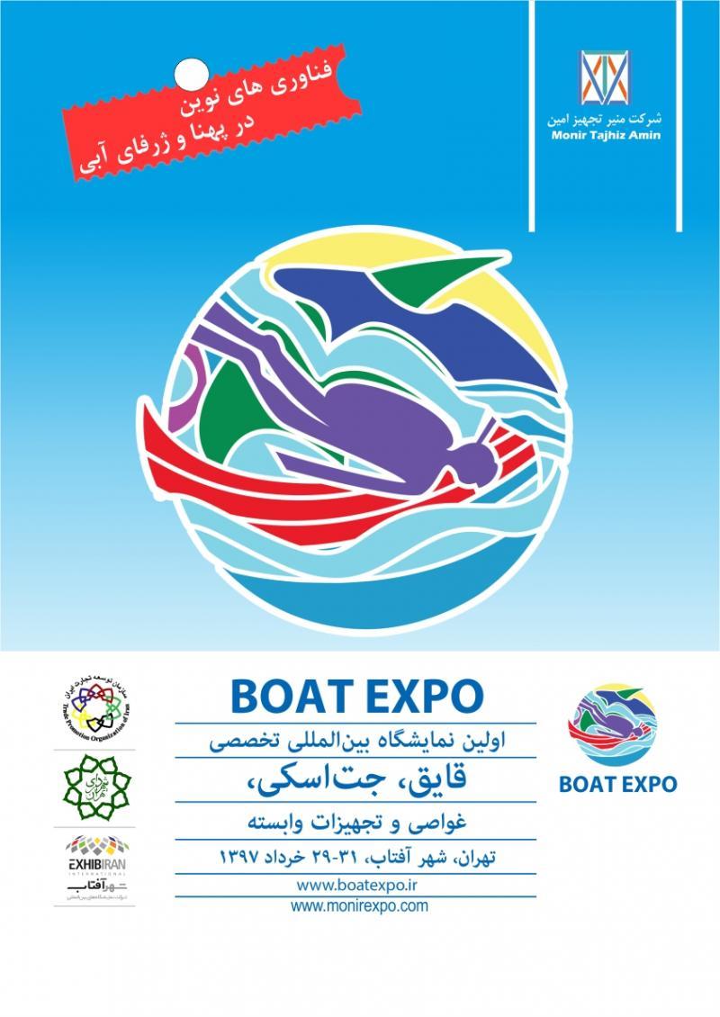 نمایشگاه قایق- جت اسکی، غواصی و تجهیزات وابسته ؛تهران - خرداد 97