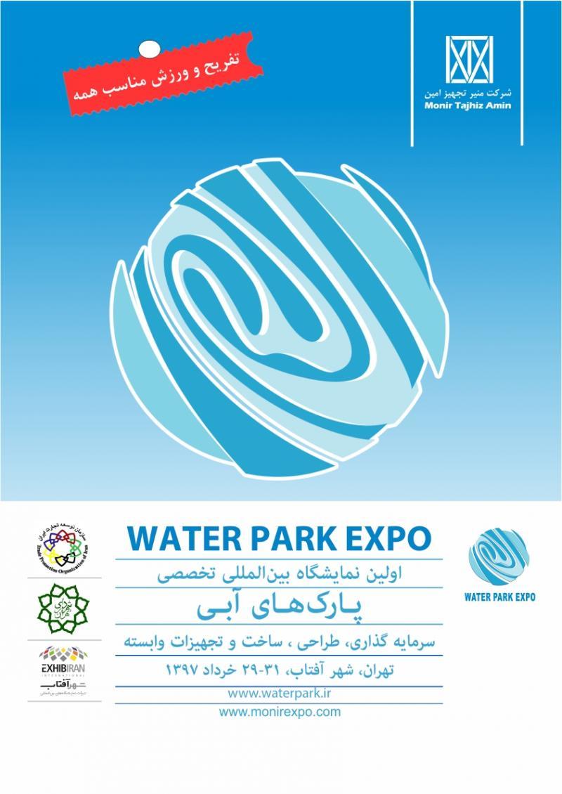 نمایشگاه پارک های آبی -سرمایه گذاری، طراحی ، ساخت و تجهیزات وابسته ؛تهران - خرداد 97