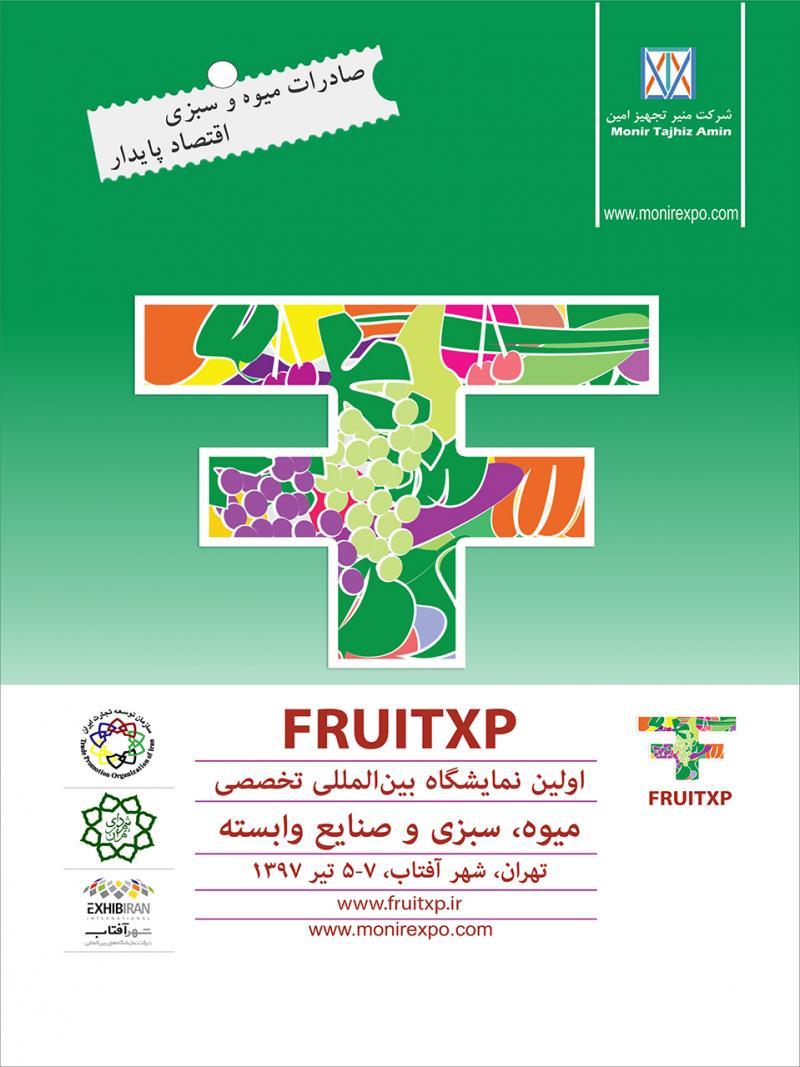 اولین نمایشگاه بین المللی تخصصی میوه، سبزی و صنایع وابسته ؛تهران - تیر 97
