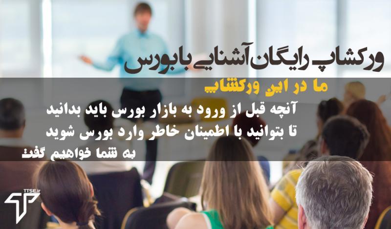 ورکشاپ رایگان سرمایه گذاری در بورس + هوش اقتصادی ؛مشهد - اسفند 96