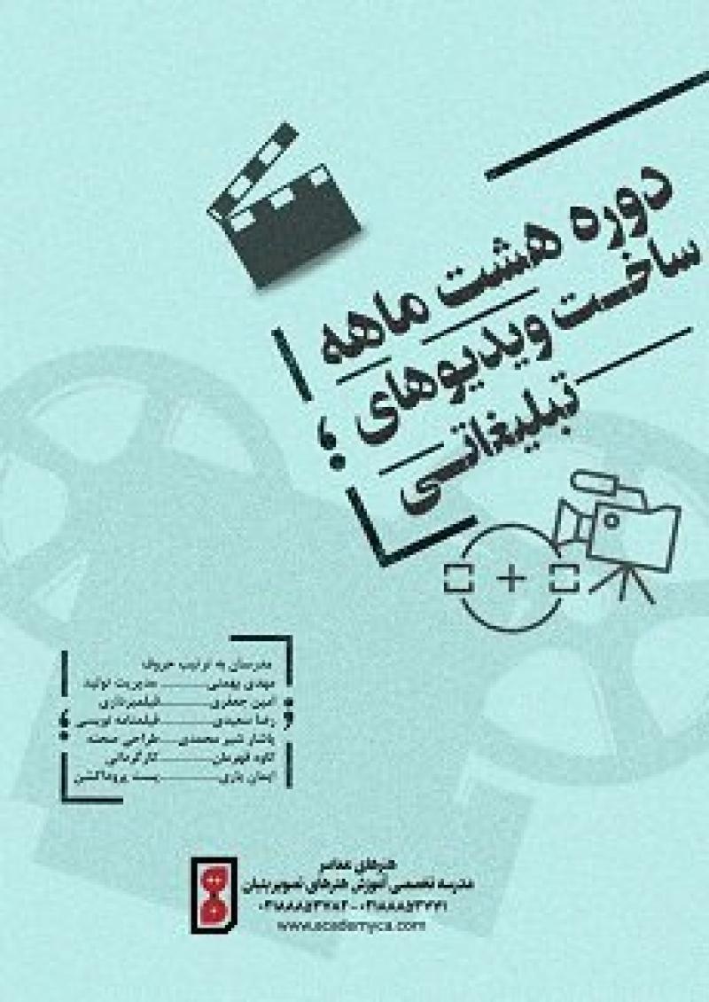 دوره هشت ماهه ساخت ویدیوهای تبلیغاتی ؛تهران - فروردین تا آذر 97