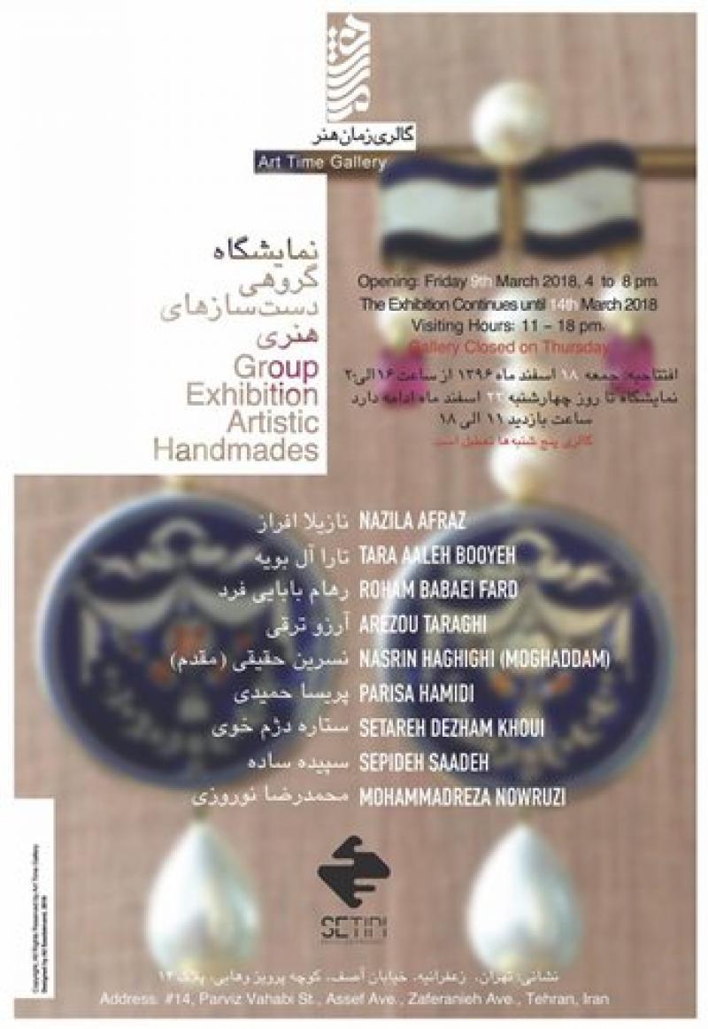 نمایشگاه گروهی دستسازهای هنری ؛تهران  - اسفند 96