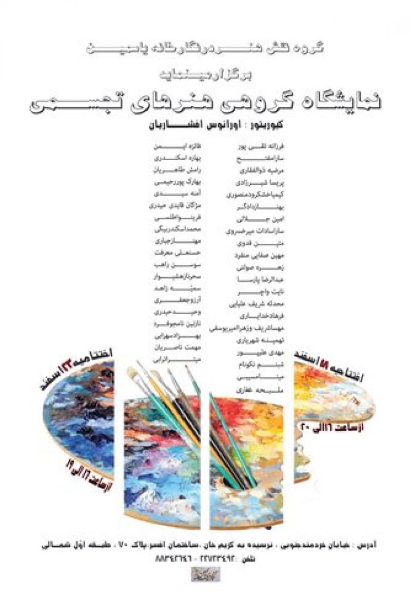 نمایشگاه گروهی هنرهای تجسمی ؛تهران  - اسفند 96