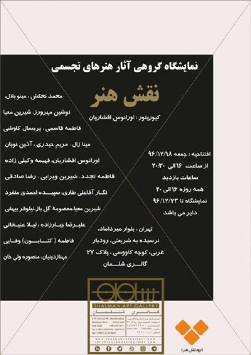 نمایشگاه نقش هنر ؛تهران - اسفند 96
