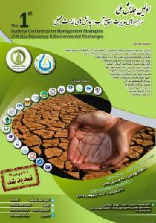 همایش راهبردهای مدیریت منابع آب و چالش های زیست محیطی؛ساری - اردیبهشت 97