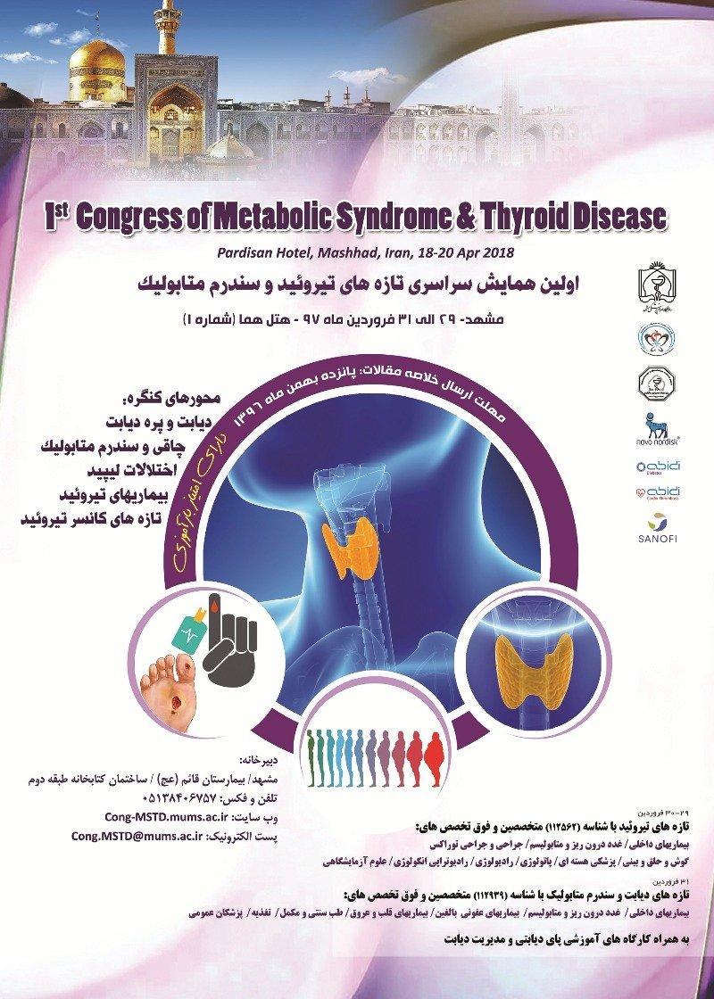 همایش بیماری های تیروئید و سندرم متابولیک ؛مشهد - فروردین 97