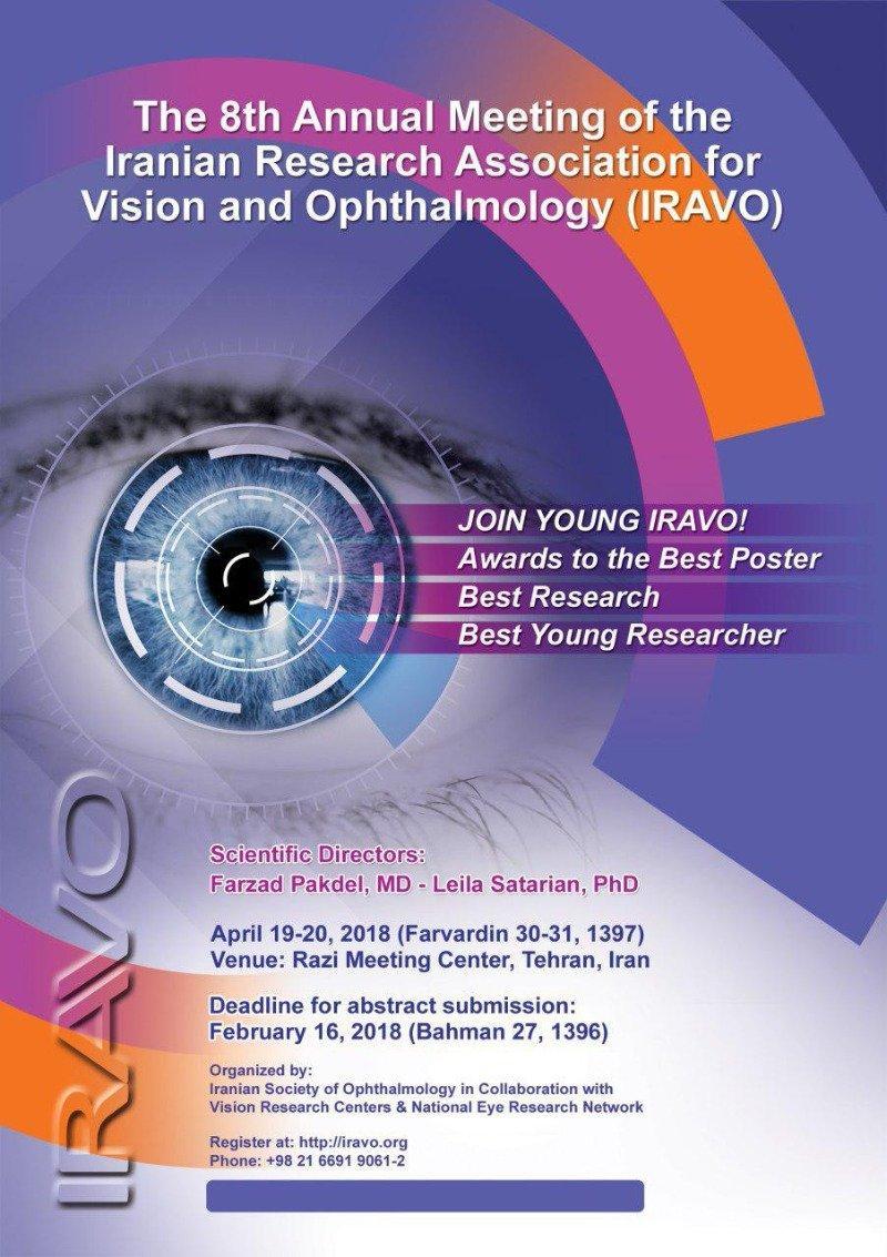 همایش تحقیقات چشم پزشکی و علوم بینایی ایران؛تهران - فروردین 97