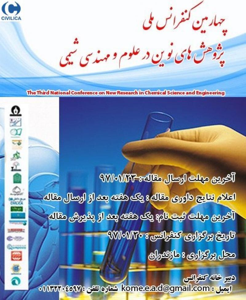 کنفرانس پژوهش های نوین در علوم و مهندسی شیمی ؛بابل - فروردین 97