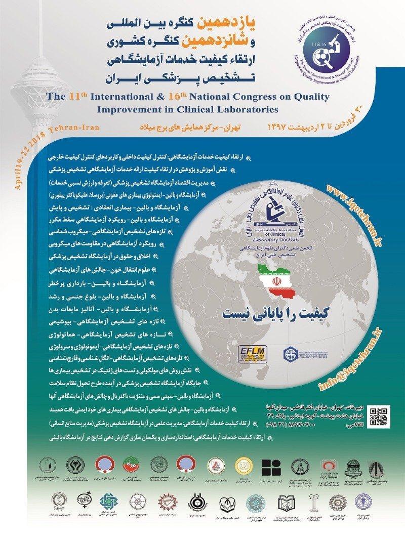 کنگره بین المللی و کنگره کشوری ارتقاء کیفیت خدمات آزمایشگاهی تشخیص پزشکی ایران ؛تهران - فروردین و اردیبهشت 97