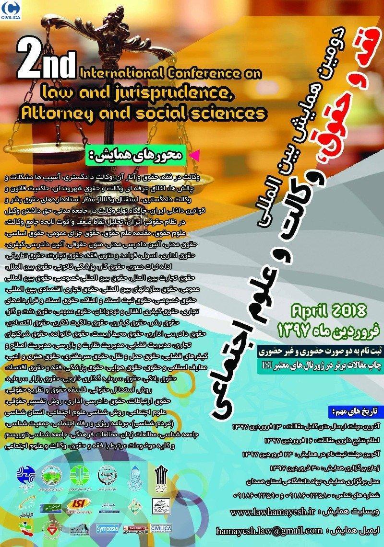 همایش فقه و حقوق،وکالت و علوم اجتماعی ؛همدان - فروردین 97