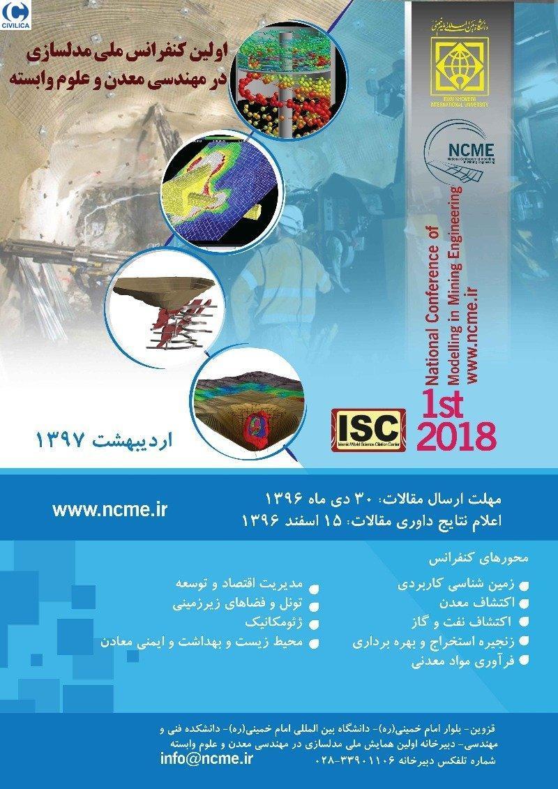 اولین کنفرانس ملی مدلسازی در مهندسی معدن ؛قزوین - اردیبهشت 97