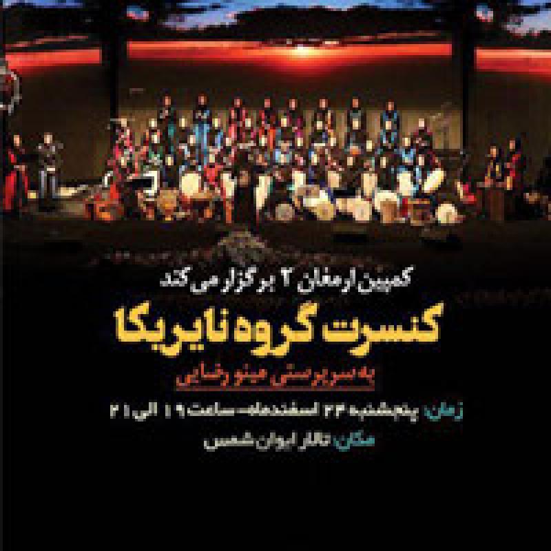 کنسرت ارکستر کوبه ای آوای نایریکا؛تهران - اسفند 96