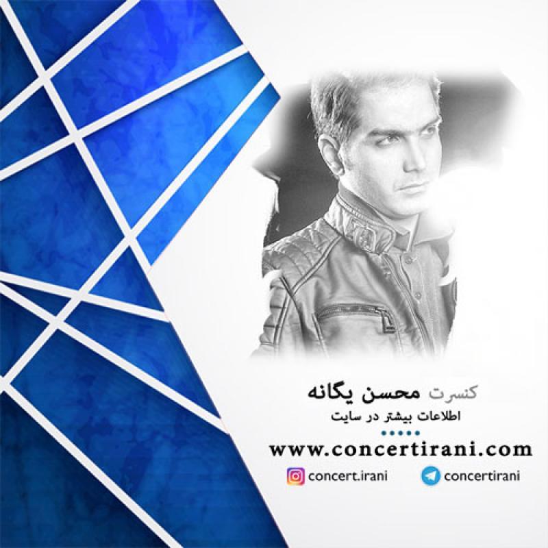کنسرت محسن یگانه ؛ساری - فروردین 97