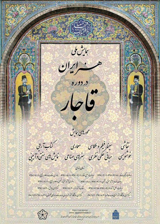همایش ملی هنر ایران در دوره قاجار ؛تهران - آبان 97