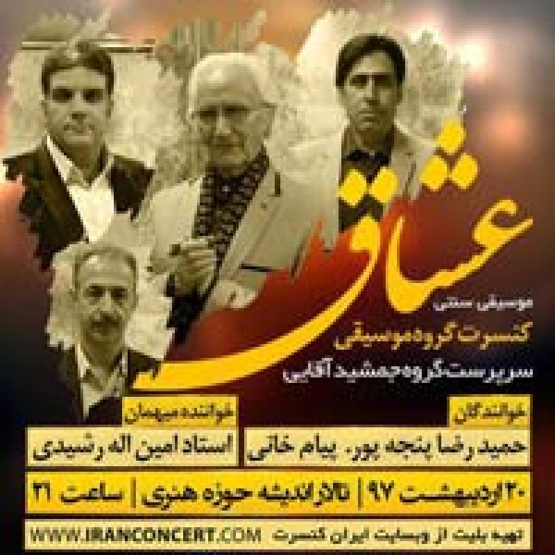 کنسرت گروه عشاق ؛تهران - اردیبهشت 97