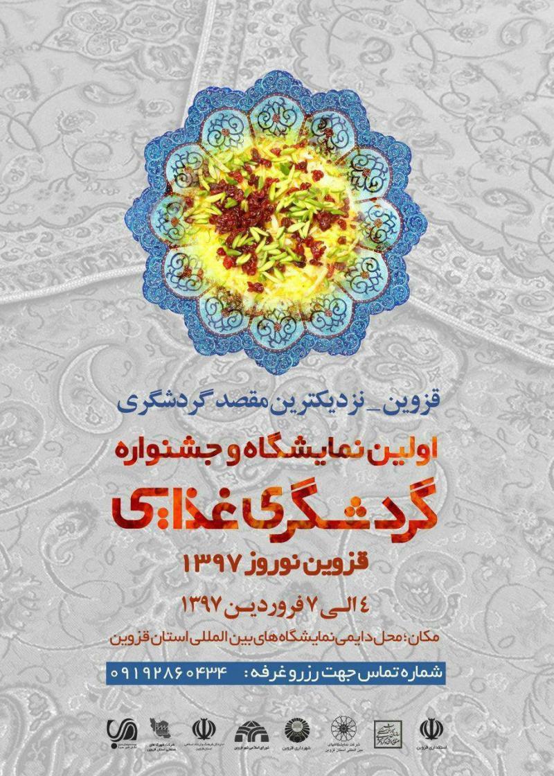 نمایشگاه و جشنواره گردشگری غذایی قزوین فروردین 97