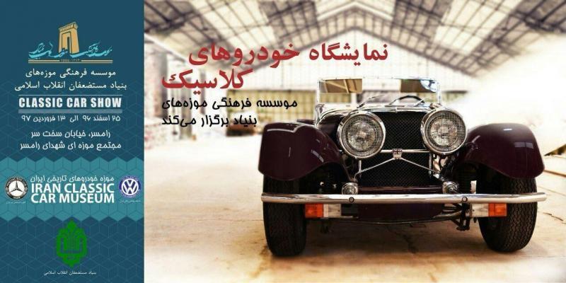نمایشگاه خودروهای کلاسیک رامسر اسفند 96 و فروردین 97