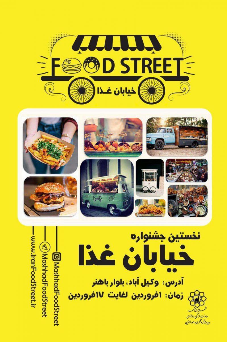 جشنواره خیابان غذا ؛مشهد - فروردین 97