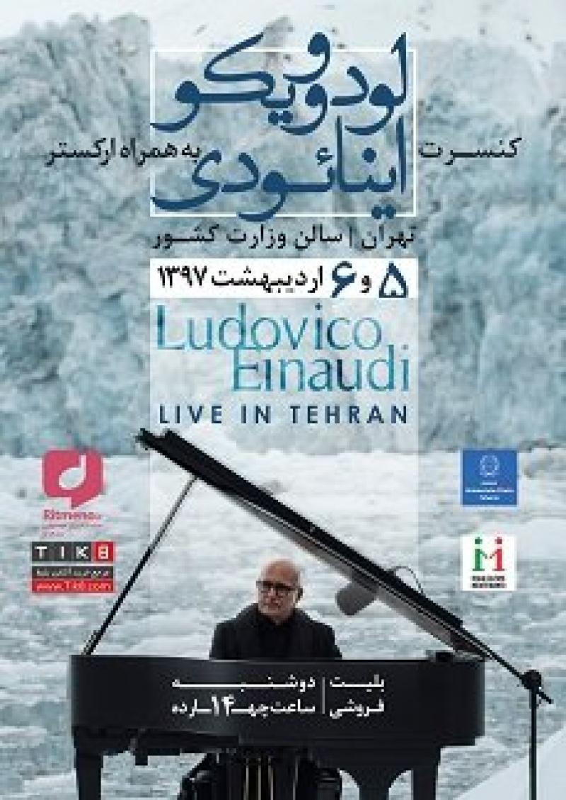 کنسرت لودوویکو اینائودی ؛تهران - اردیبهشت 97