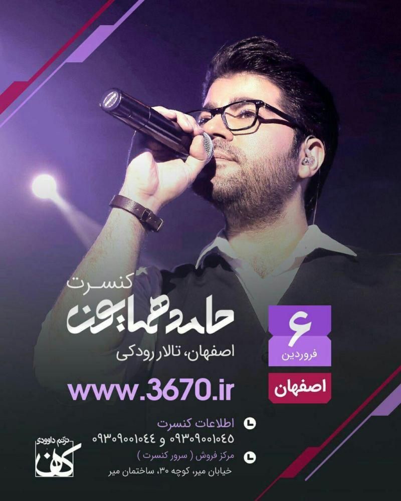 کنسرت حامد همایون ؛اصفهان - فروردین 97