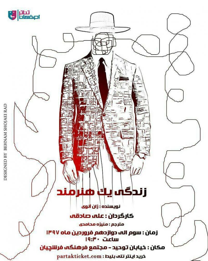 تئاتر زندگی یک هنرمند ؛اصفهان - فروردین 97