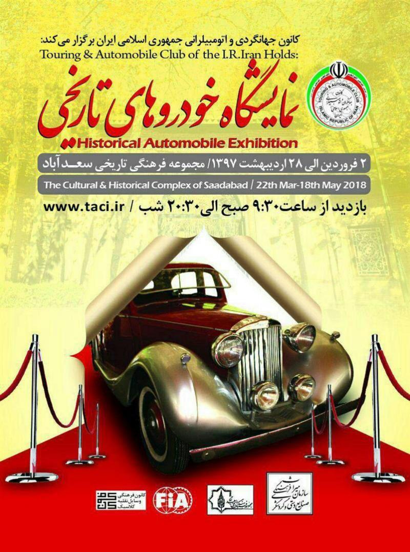 نمایشگاه خودروهای تاریخی ؛تهران - فروردین و اردیبهشت 97