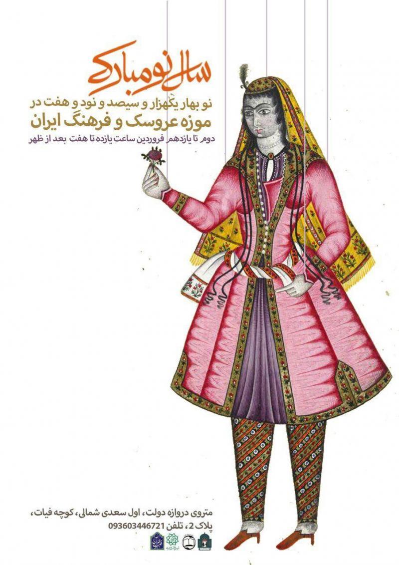 نمایشگاه نوبهار موزه عروسک و فرهنگ ایران ؛تهران - فروردین 97