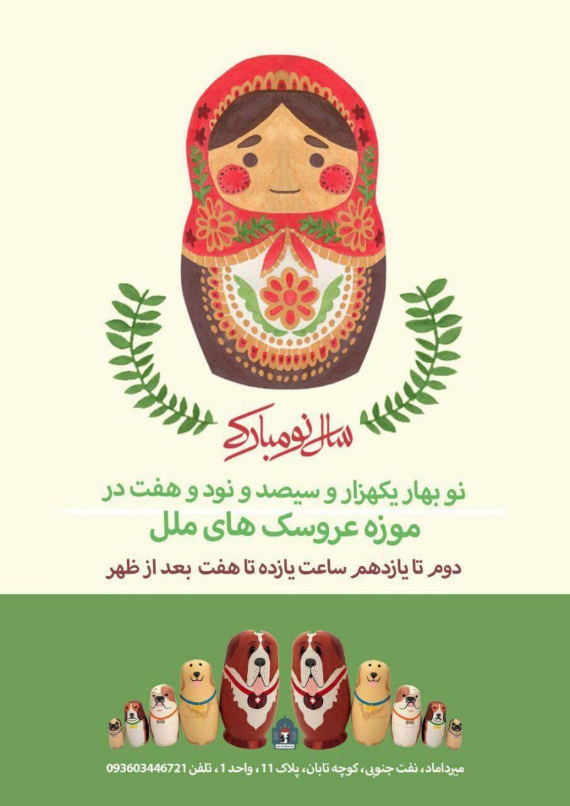 نمایشگاه نوبهار موزه عروسکهای ملل ؛تهران - فروردین 97
