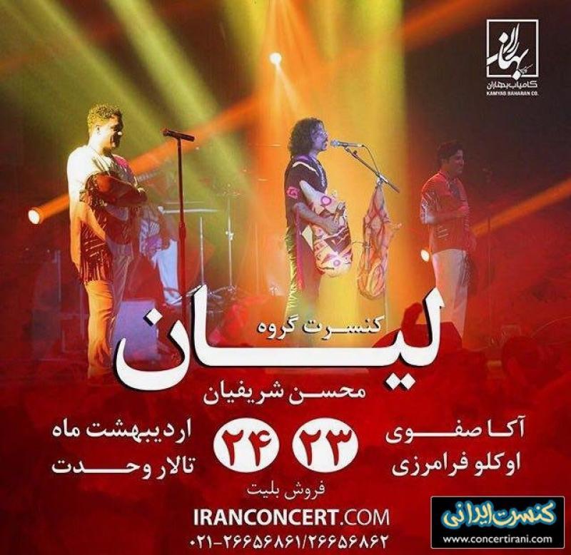 کنسرت گروه لیان/محسن شریفیان؛تهران - اردیبهشت 97