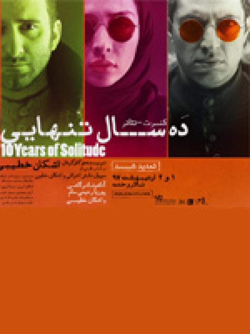 کنسرت - تئاتر ده سال تنهایی؛تهران - اردیبهشت 97