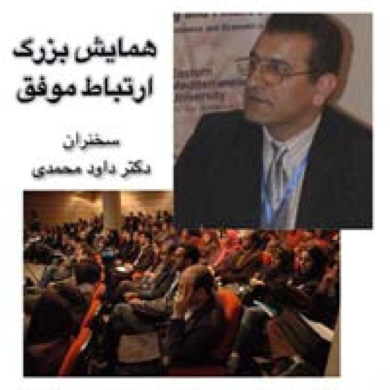 همایش دکتر داود محمدی ؛ تهران - اردیبهشت 97