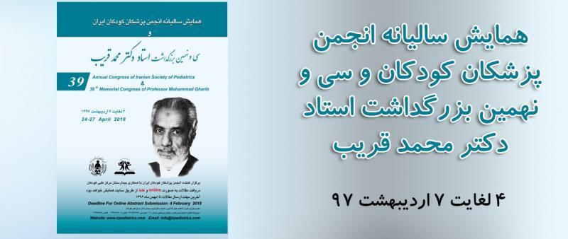 همایش سالیانه انجمن پزشکان کودکان ایران تهران اردیبهشت 97