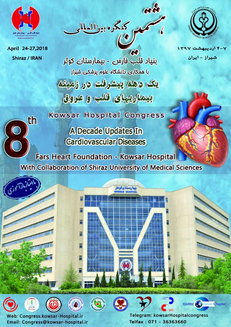 کنگره بین المللی بنیاد قلب فارس ؛شیراز - اردیبهشت 97