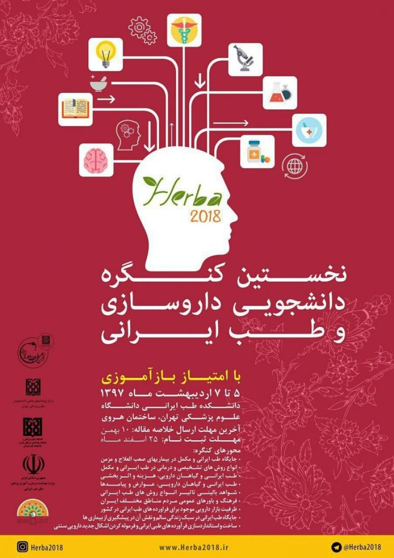 کنگره دانشجویی داروسازی و طب ایرانی ؛تهران - اردیبهشت 97