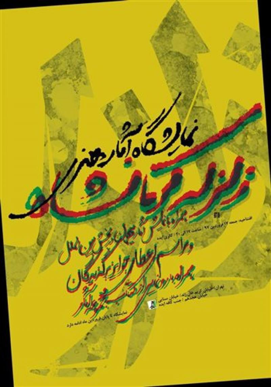 نمایشگاه آثار هنری زلزله کرمانشاه ؛تهران - فروردین 97