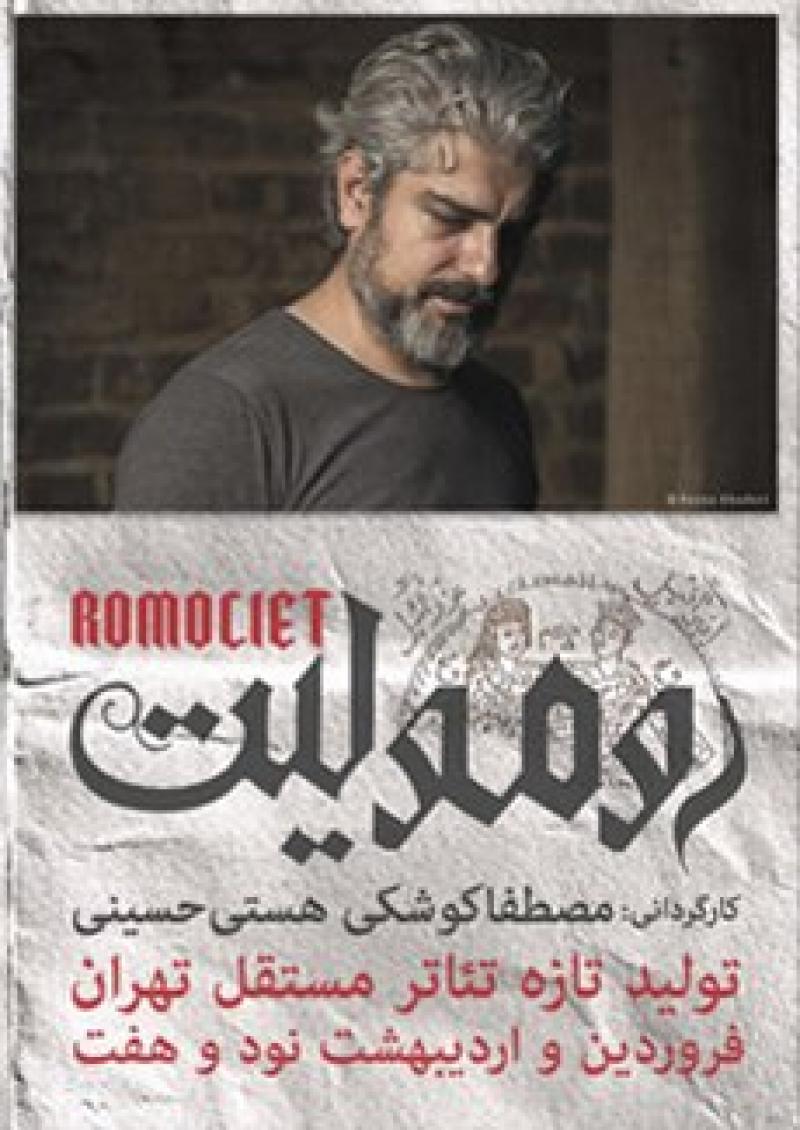 تئاتر رومولیت؛ تهران - فروردین 97