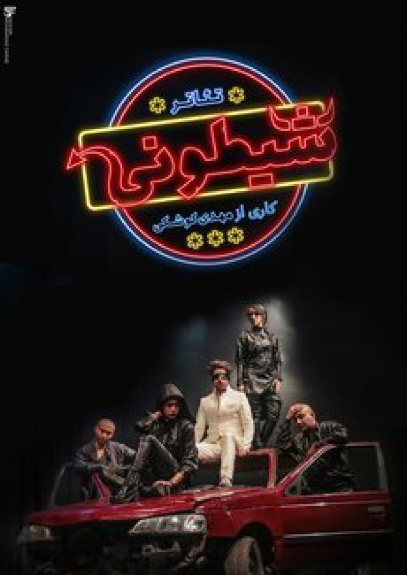 تئاتر شیطونی؛ تهران - فروردین 97