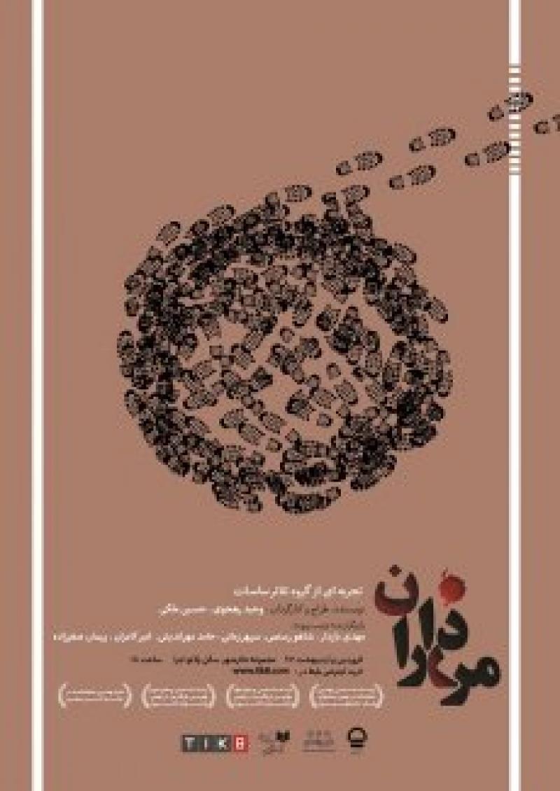 تئاتر مرزداران ؛ تهران - فروردین 97